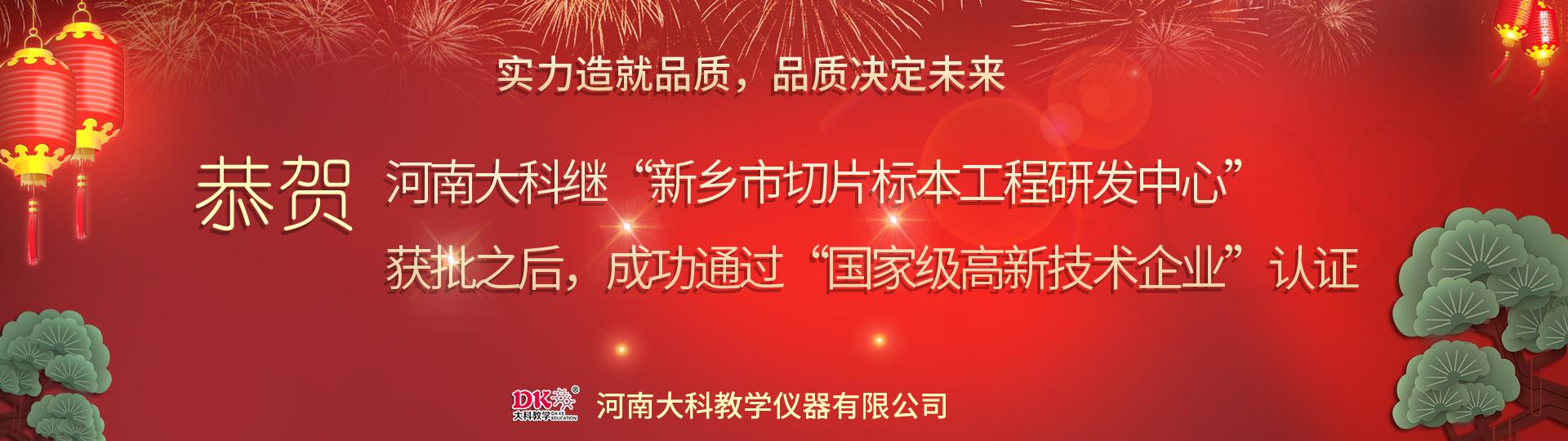 """喜 讯 河南千赢网页手机版国际荣获""""国家高新技术企业""""认证"""